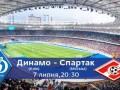 Динамо - Спартак: Где смотреть матч Объединенного турнира