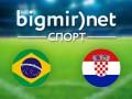 Бразилия – Хорватия: Где смотреть матч Чемпионата мира по футболу 2014