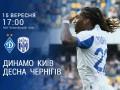 Динамо - Десна: прогноз и ставки букмекеров на матч УПЛ