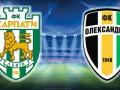 Карпаты - Александрия 1:0 Видео гола и обзор матча чемпионата Украины
