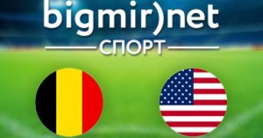 Бельгия – США - 2:1 Видео голов матча 1/8 финала