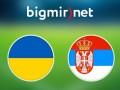 Украина - Сербия 2:0 Трансляция товарищеского матча