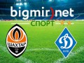 Шахтер – Динамо - 2:0 видео голов матча за Суперкубок Украины