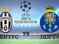 Ювентус - Порту: Где смотреть матч Лиги чемпионов