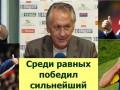 Прикол дня: Новому тренеру сборной Украины посвящается