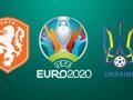 Нидерланды - Украина 3:2 как это было