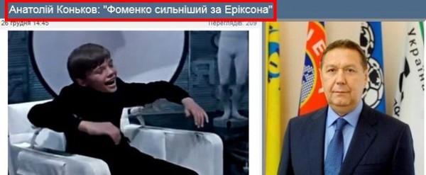Коньков сравнил Эрикссона и Фоменко