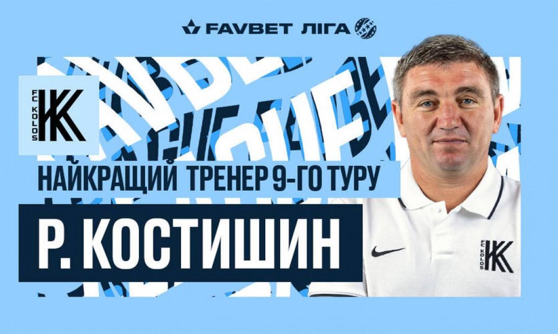 Руслан Костышин - лучший наставник 9-го тура УПЛ