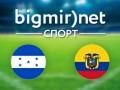 Гондурас – Эквадор – 1:2 текстовая трансляция матча чемпионата мира 2014