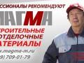 Экс-тренер Динамо рекламирует стройматериалы (фото)