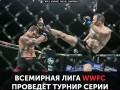 Всемирная лига WWFC проведет турнир в Румынии