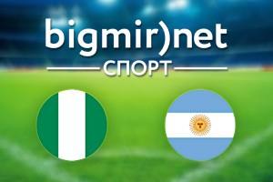 Нигерия – Аргентина: Где смотреть матч