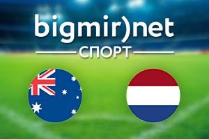 Австралия – Нидерланды: Где смотреть матч