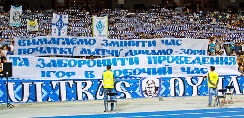 Баннер ультрас Динамо Киев, развернутый во время матча с Карпатами