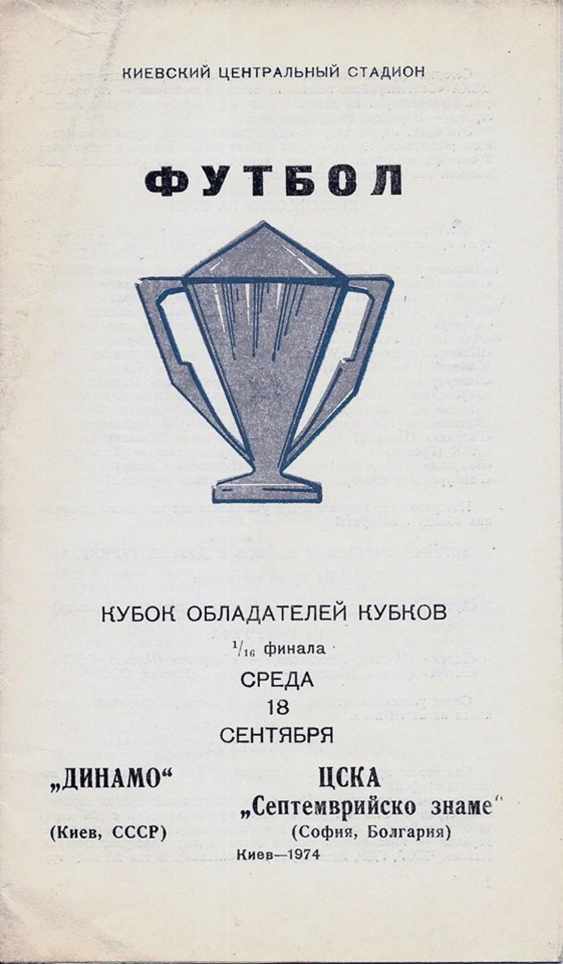 Афиша к матчу Кубка обладателей Кубков