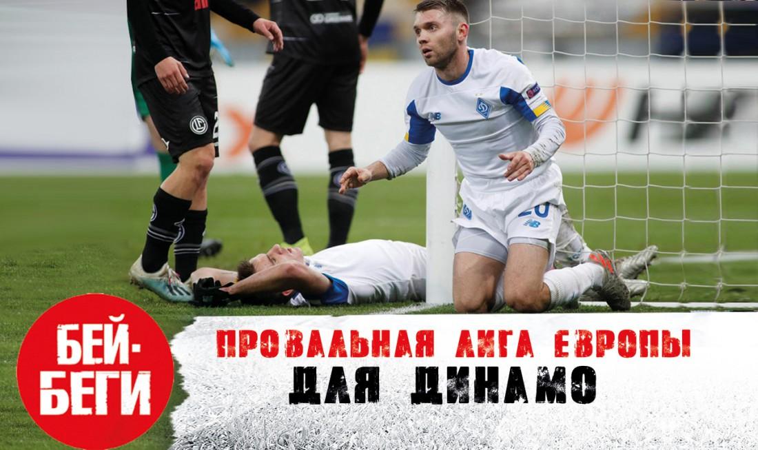 Динамо - Лугано: влог на канале Бей-Беги