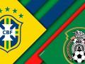 Бразилия – Мексика: когда матч и где смотреть