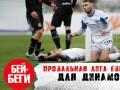 Провал Динамо в Лиге Европы: новый влог на канале Бей-Беги