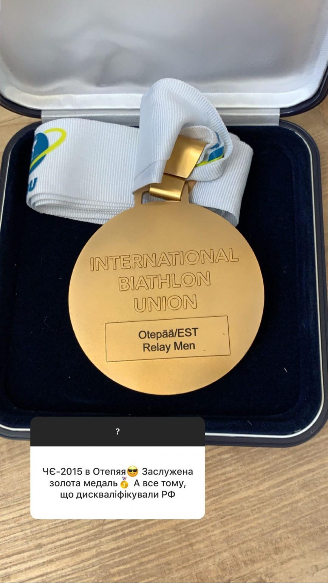 Золотая медаль ЧЕ-2015, полученная Дмитрием Пидручным