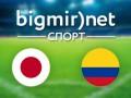 Япония – Колумбия - 1:4 Видео голов матча