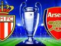 Монако - Арсенал: Онлайн видео трансляция матча