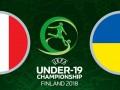 Украина (U-19) – Франция (U-19): видео онлайн трансляция матча ЧЕ-2018