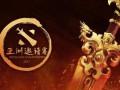 DAC 2017: в Китае стартовал крупный турнир по Dota 2