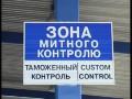 Процедура пересечения границы Польши и Украины во время Евро-2012 еще не утверждена