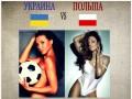 Украина vs Польша. Чьи девушки и жены красивее (ФОТО)