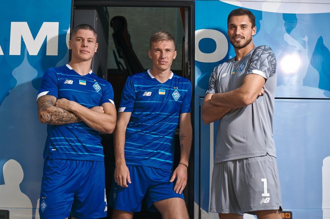 Динамо презентовало новую гостевую форму