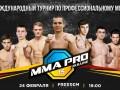 MMA PRO Ukraine 15: на кону два чемпионских пояса