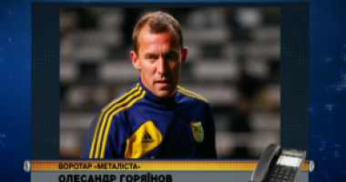 Вратарь Металлиста Горяинов объяснил, почему футболисты начали бойкот