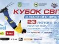 В украинских Карпатах пройдет Кубок мира по лыжному фристайлу
