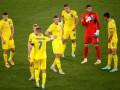 Украина — самая дисциплинированная сборная Евро-2020