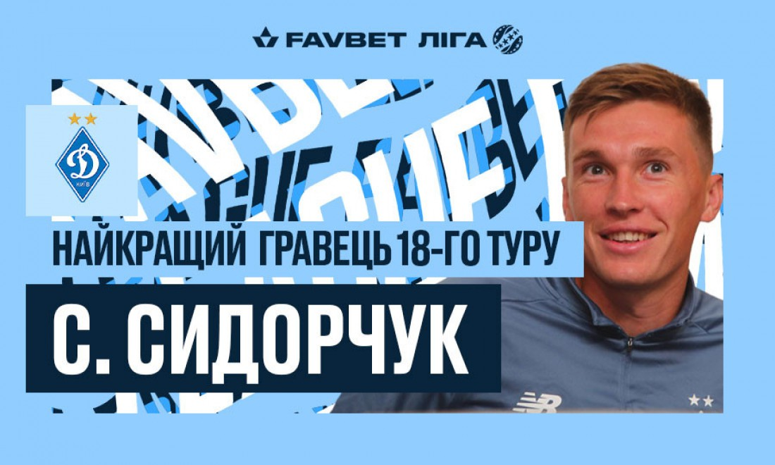 Сергей Сидочук - лучший футболист 18-го тура УПЛ