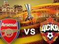 Арсенал – ЦСКА 4:1 онлайн трансляция матча Лиги Европы