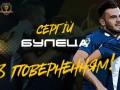 Днепр-1 в очередной раз арендовал футболиста Динамо