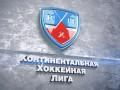 КХЛ: ХК Донбасс - Барыс Астана. Прямая видеотрансляция матча