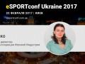 Стал известен еще один спикер конференции eSPORTconf Ukraine 2017