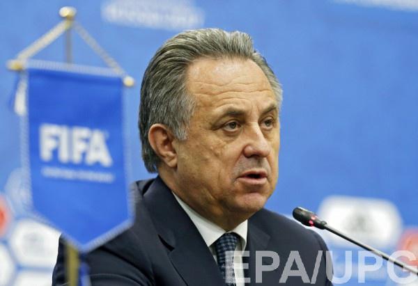 ФИФА расследует деятельность Мутко