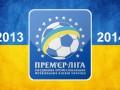 Чемпион: Следующий чемпионат Украины могут сократить до 12-ти команд