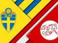 Швеция – Швейцария: когда матч и где смотреть
