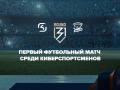 Стали известны составы команд футбольного матча между Virtus.pro и SK Gaming