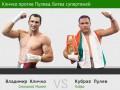 Кличко vs Пулев. Стальной Молот против Кобры (инфографика)