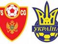 Черногория – Украина. Видео голов матча