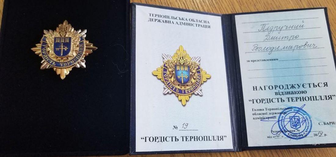Пидручный получил награду