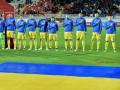 Украина – Хорватия: анонс матча
