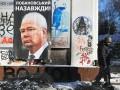 На стадион Динамо активисты вернули портрет Лобановского (ФОТО)