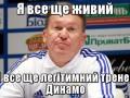 Прикол дня: Олег Блохин - легитимный тренер Динамо