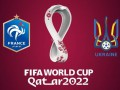 Франция - Украина 1:1 Как это было...